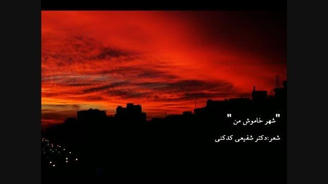 شعر « شهر خاموش من» از دکتر شفیعی کدکنی