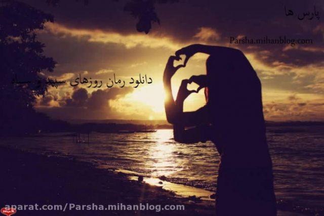 دانلود رمان روزهای سپید و سیاه | Parsha.Mihanblog.Com
