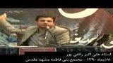 امام حسین علیه السلام عضو کدام جناح سیاسی است؟