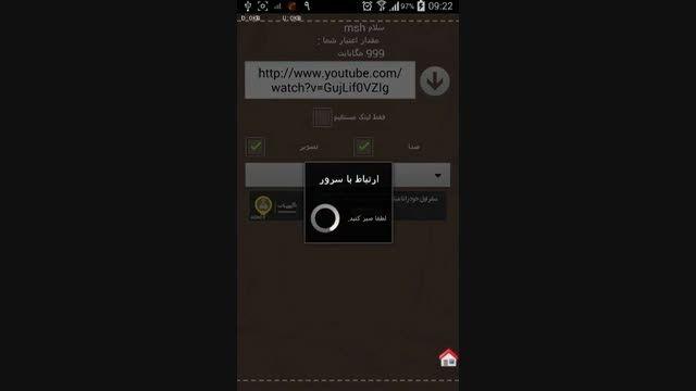 معرفی و آموزش کار با نرم افزار یوتیوب دانلود