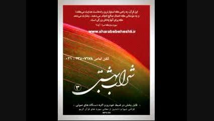 ترجمه زیبای سوره الرحمن (موسسه شراب بهشتی)