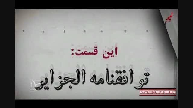 توافق الجزایر((نتیجه اعتماد))