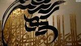 آثار صادق تبریزی در گالری هشت لندن
