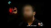 قتل همسر به خاطر فیلم های ماهواره ایی
