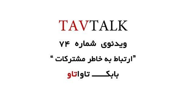 ارتباط به خاطر مشترکات | TAVTALK 74