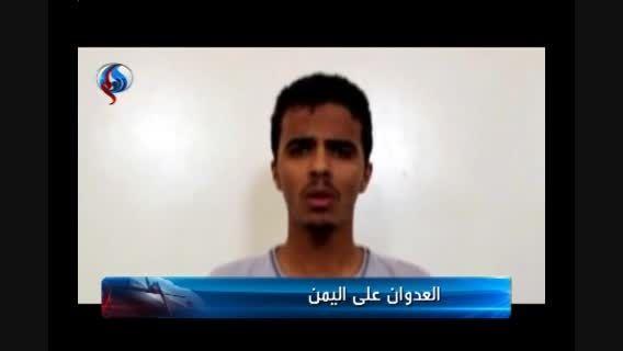 نخستین اعترافات عاملان حمله به مساجد صنعا