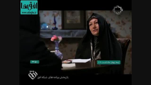 نیمه پنهان ماه _ همسر شهید علیمحمدی