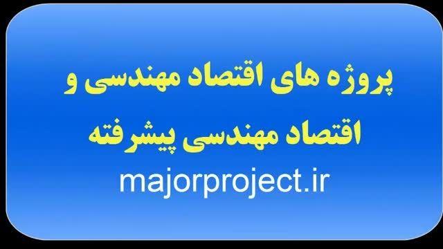 پروژه اقتصاد و اقتصاد مهندسی پیشرفته majorproject.ir