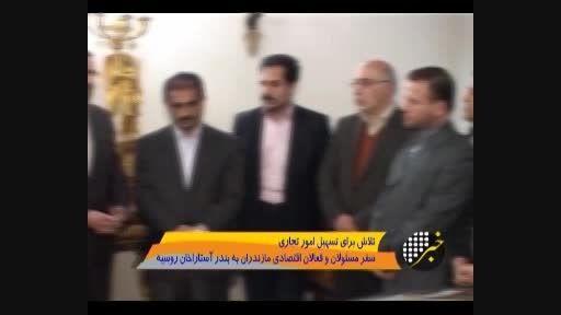 بندر آستارا خان، دروازه ورود کالاهای ایرانی به روسیه
