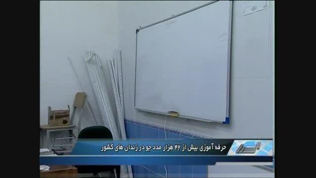 حرفه آموزی بیش از 42 هزار مددجو در زندان ها