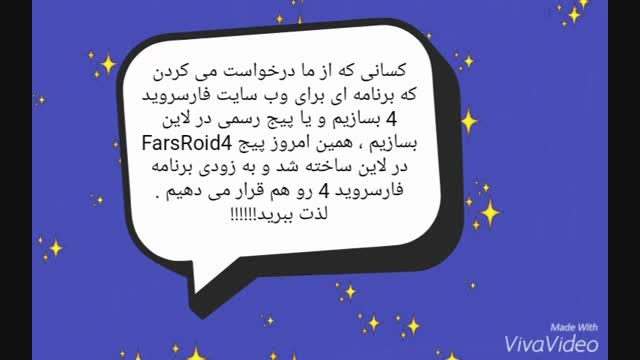 پروفایل رسمی وب سایت FarsRoid4 در لاین