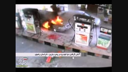 آتش گرفتن دو خودرو در پمپ بنزین (مشهد)