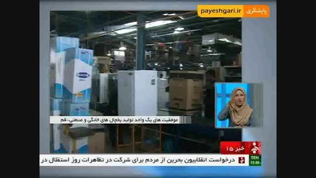 موفقیت های یک واحد تولید یخچال های خانگی و صنعتی