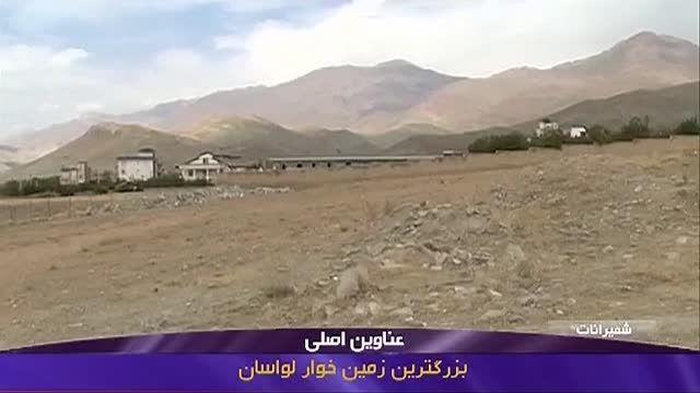 بزرگترین زمین خوار لواسانات در ارتفاعات شمیرانات به دام