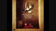 شب یلدا 1393 -كمانچه آرش كامور ، تفالی بر حافظ شیرازی