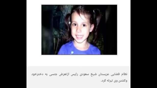 تجاوز جنسی بیشرمانه شیخ سعودی ب دختر ۴ ساله اش-سوریه