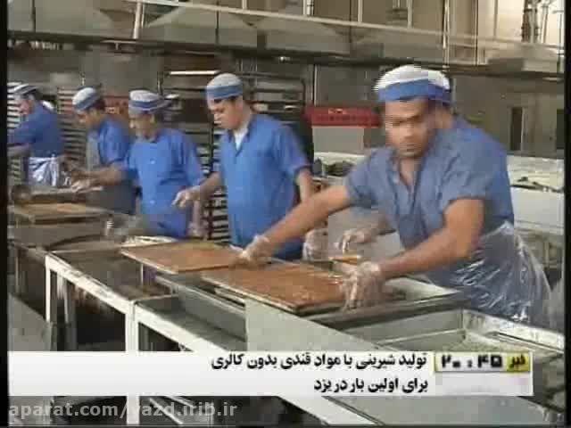 استفاده از شیرین کننده های جایگزین درشیرینی های یزدی