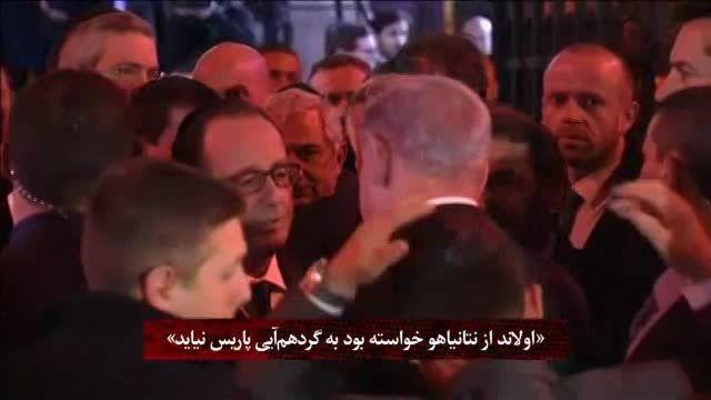 نتانیاهو به راهپیمایی پاریس دعوت نشده بود