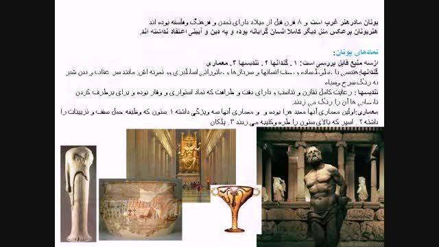 پاور پوینت تمدن یونان