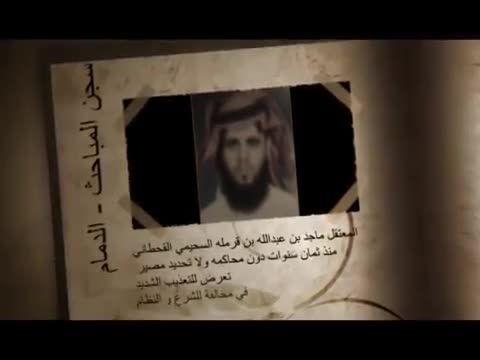 علماء اهل سنت محبوس در زندان های عربستان