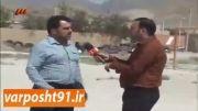 روستای ورپشت و مهدی شریفی ستاره فوتبال ایران
