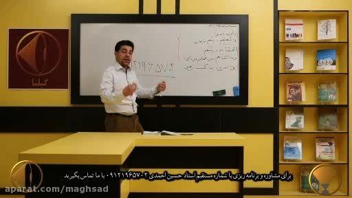 کنکوری ها، عمومی ۱۰۰ % بزنید با استاد احمدی ویدئو5