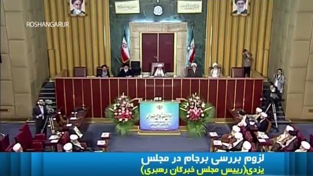 انتقاد رئیس خبرگان رهبری از حسن روحانی