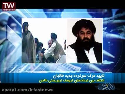 تایید مرگ سرکرده جدید طالبان