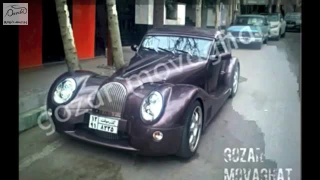 ماشین های لوکس ایران
