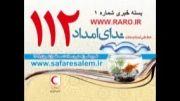 بسته خبری شماره 1 سازمان امداد و نجات جمعیت هلال احمر