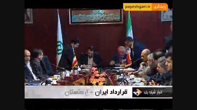 قرارداد ایران- ارمنستان