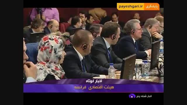 هیات اقتصادی فرانسه به ایران می آید