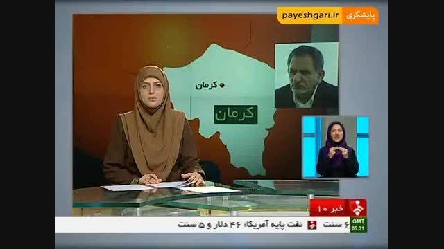 سفر معاون اول رئیس جمهور به استان کرمان