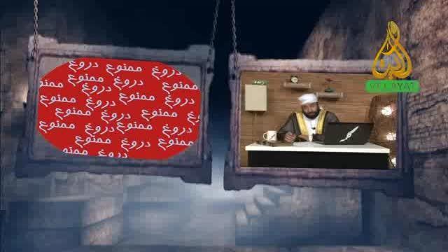 باز هم دروغگویی و تناقض بین دو کارشناس وهابی شبکه کلمه