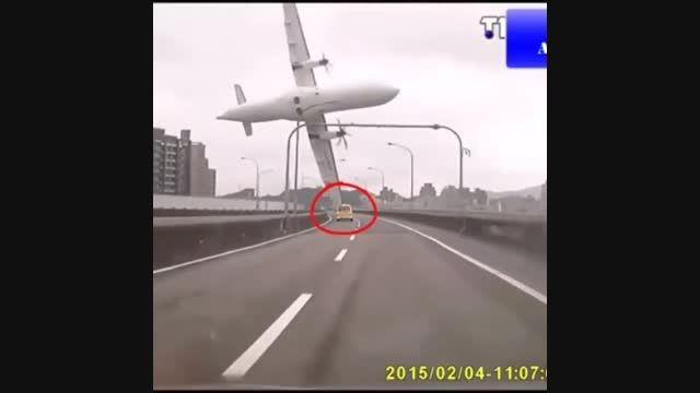 سقوط هواپیمای تایوانی در رودخانه !