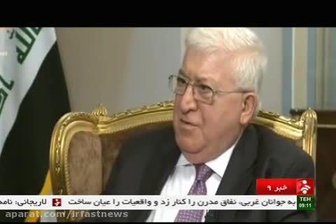 اعتراض رئیس جمهور عراق به تجاوز نظامی ترکیه