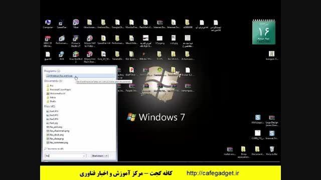 آموزش ارسال و دریافت فکس از طریق کامپیوتر