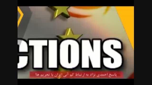 دلیل احمدی نژاد برای تاثیر تحریمها بر بی آبی