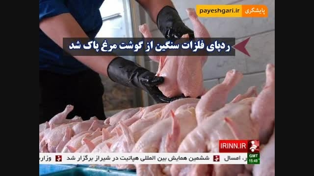 ردپای فلزات سنگین از گوشت مرغ پاک شد