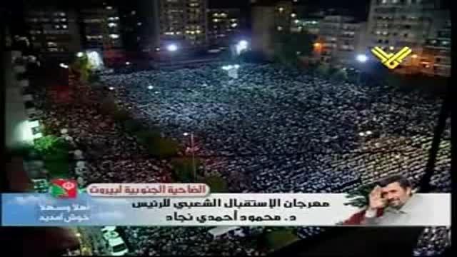 سرود استقبال از احمدی نژاد به مناسبت ورود به لبنان...