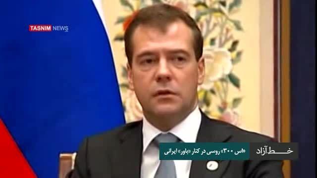 «اس ۳۰۰» روسی در کنار «باور» ایرانی
