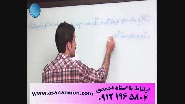 آموزش فیزیک با امپراطور فیزیک ایران کنکور سراسری(94) 13