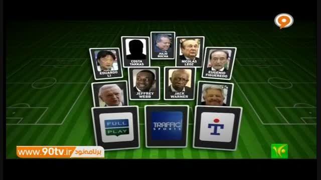 نگاه ویژه به فساد و تبانی در فیفا