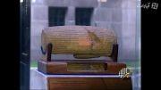 نمایش منشور کوروش در دادگاه لاهه