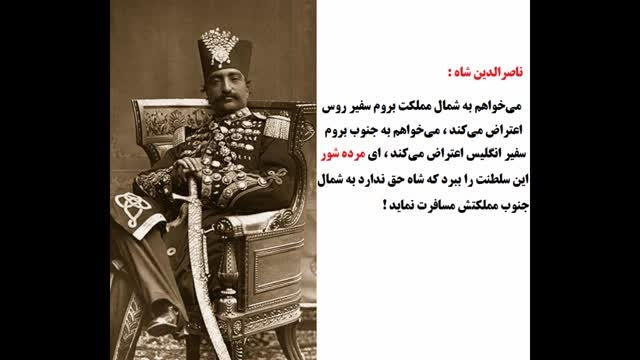 محمدرضاشاه:مرده شور سلطنتم رو ببرن ! (ویدیو پلی شود)