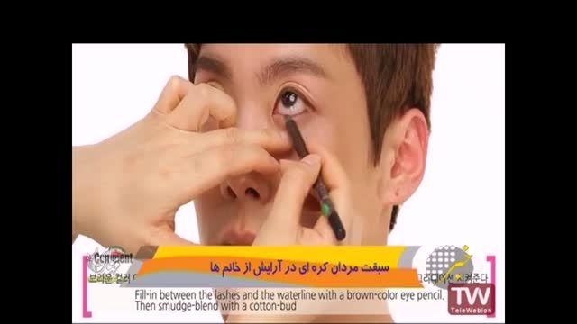 آرایش غلیظ مردان در کره، روی زنها را کم کرد!