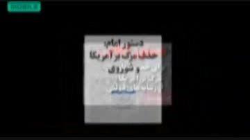 دستور حذف «مرگ بر آمریکا» از امام خمینی (ره) ؟!