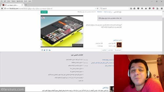 """Ai - معرفی آموزش :طراحی"""" """"صفحه"""" برای موبایل (Ui)"""