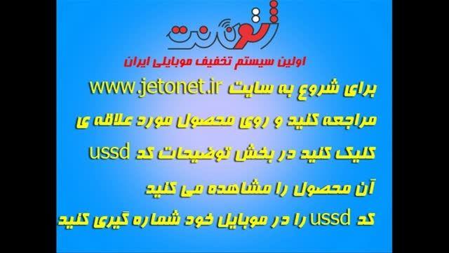 آموزش خرید تخفیف از سایت ژتون نت www.jetpnet.ir