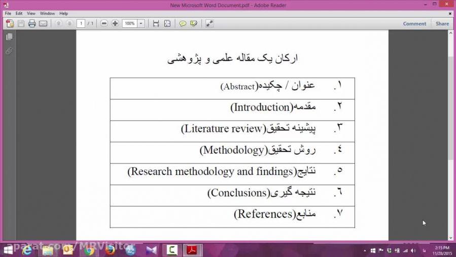 آموزش مقاله نویسی : ساختار یک مقاله علمی پژوهشی